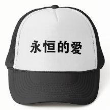 zazzle.caChinese Symbol for eternal love Trucker Hat. $21.35. Designed ...