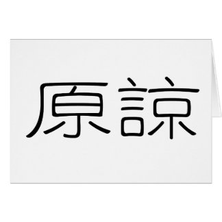 Chinese Symbol for forgive Card