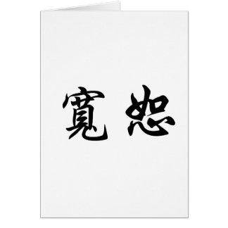Chinese Symbol for forgiveness Card