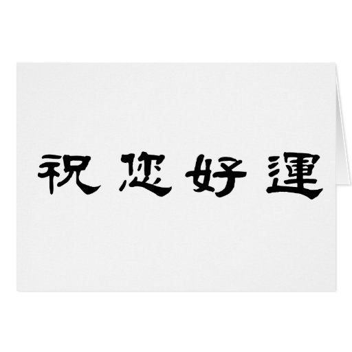 Chinese Symbol For Good Luck Greeting Card R B F A B Fc Ee C B Xvuak Byvr