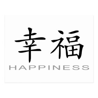 chinese symbol for determination postcards hot girls. Black Bedroom Furniture Sets. Home Design Ideas
