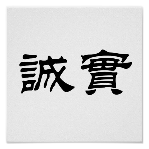 Chinese Symbol For Honesty Chinese Symbols For Integrity Mtm