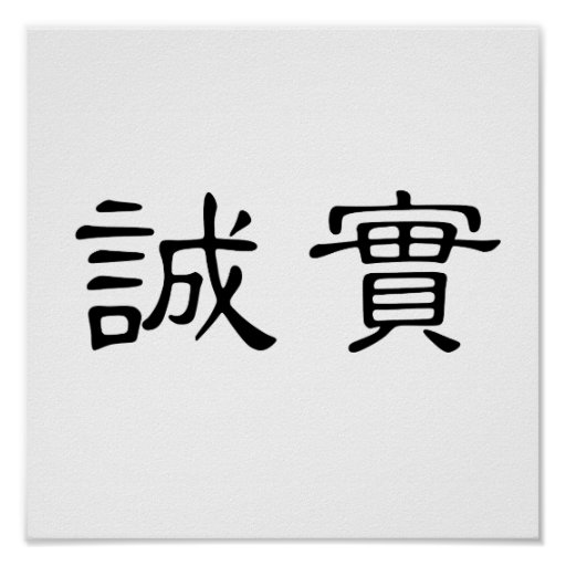 Chinese Symbol For Honesty