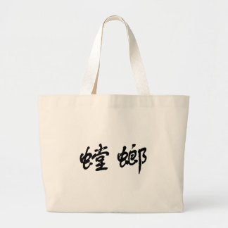 Chinese Symbol for mantis Large Tote Bag