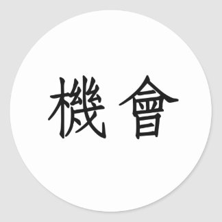 Chinese Symbol for opportunity Round Sticker