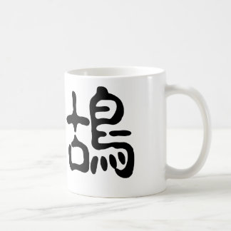 Chinese Symbol for partridge Coffee Mug