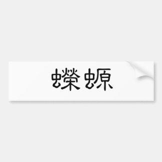 Chinese Symbol for salamander, newt Bumper Sticker