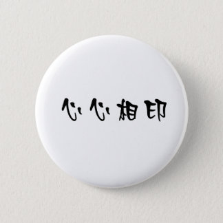 Chinese Symbol for soulmate 2 Inch Round Button