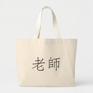 Chinese Symbol for teacher Large Tote Bag