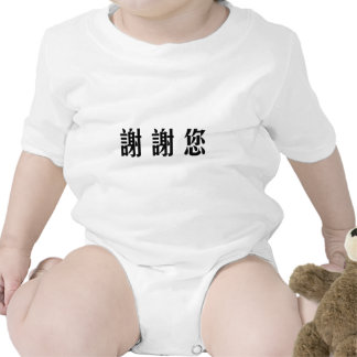 Chinese Symbol for thank you Baby Bodysuit
