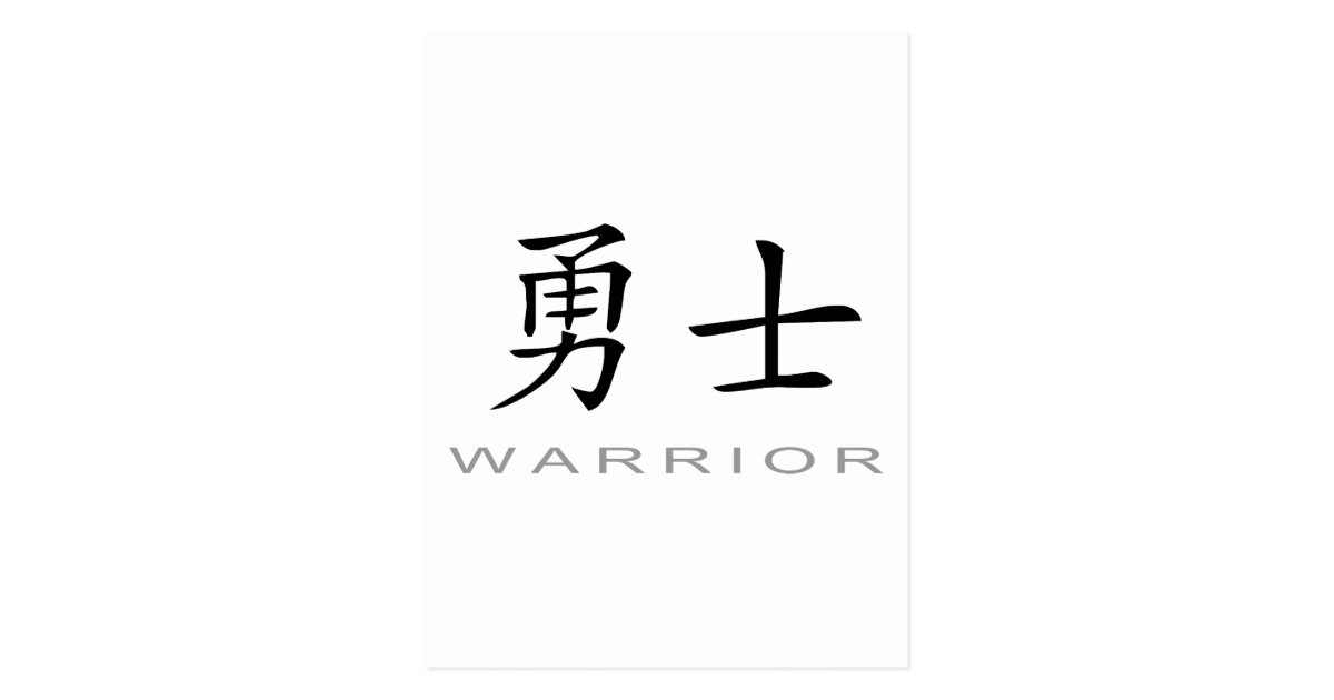Chinese Symbol For Warrior Postcard Zazzle
