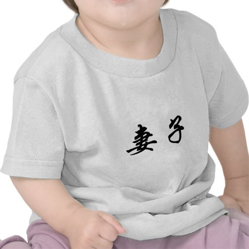 Chinese Symbol for wife T Shirts