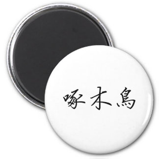 Chinese Symbol for Woodpecker 2 Inch Round Magnet