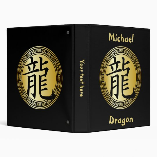 Chinese Symbol Year of the Dragon BGB 3 Ring Binder