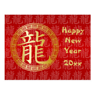 Chinese Symbol Year of the Dragon New Year GR Post Card