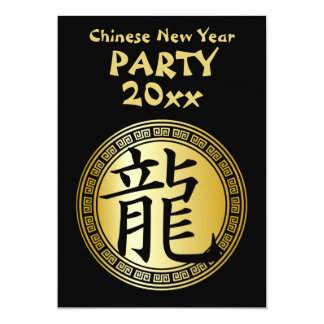 """Chinese Symbol Year of the Dragon Party BGB 5"""" X 7"""" Invitation Card"""