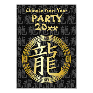 Chinese Symbol Year of the Dragon Party GB Card