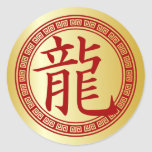 Chinese Symbol Year of the Dragon R/G Stickers