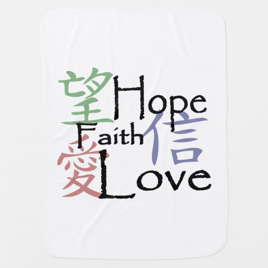 Chinese symbols for love, hope and faith baby swaddle blankets
