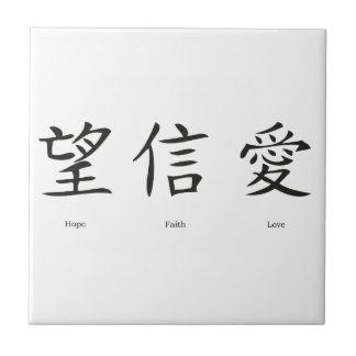 Chinese symbols for love, hope and faith tile