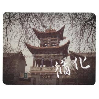 Chinese Temple in Xunhua Salar Muslim County Town Journal