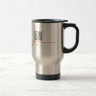 Chinese word for Ardor 10170_0.pdf 15 Oz Stainless Steel Travel Mug