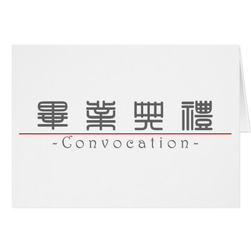Chinese word for Convocation 10164_0.pdf Card