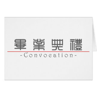 Chinese word for Convocation 10164_0.pdf Greeting Card