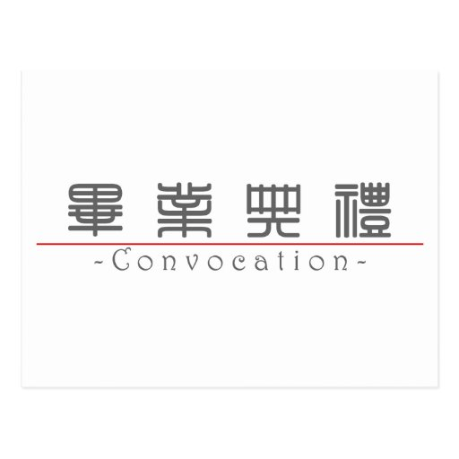 Chinese word for Convocation 10164_0.pdf Postcards