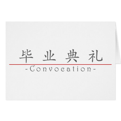 Chinese word for Convocation 10164_1.pdf Cards