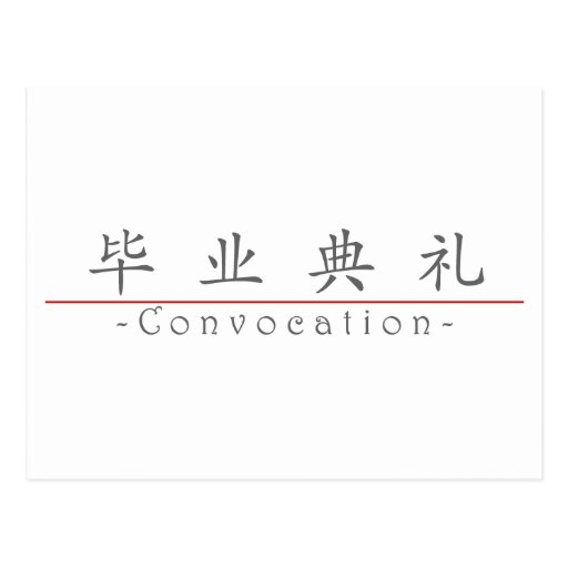 Chinese word for Convocation 10164_1.pdf Post Card