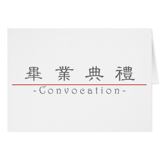 Chinese word for Convocation 10164_2.pdf Card