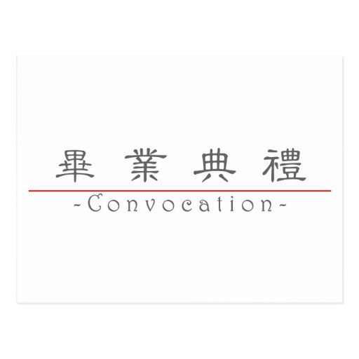 Chinese word for Convocation 10164_2.pdf Post Cards