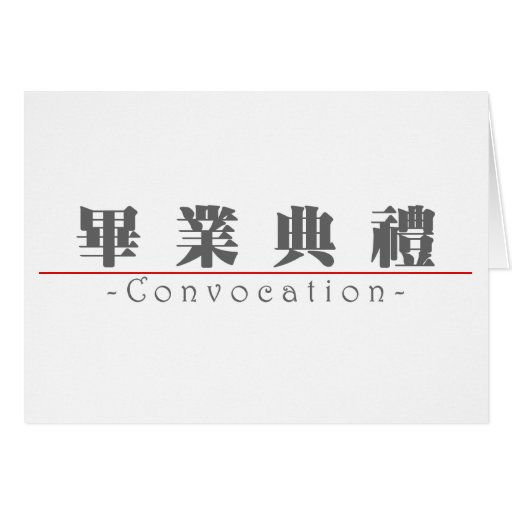 Chinese word for Convocation 10164_3.pdf Card