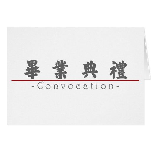 Chinese word for Convocation 10164_4.pdf Greeting Card
