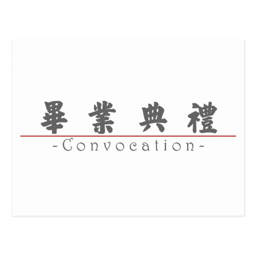 Chinese word for Convocation 10164_4.pdf Postcard