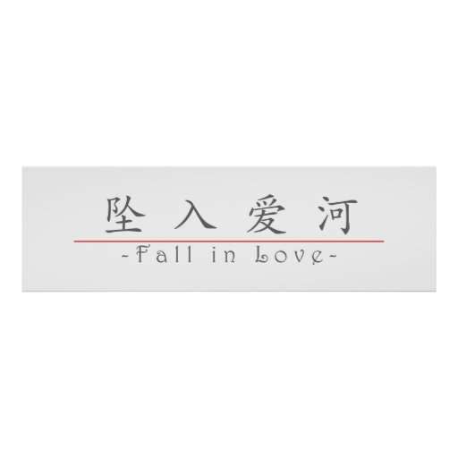 Chinese word for Fall in Love 10197_1.pdf Posters
