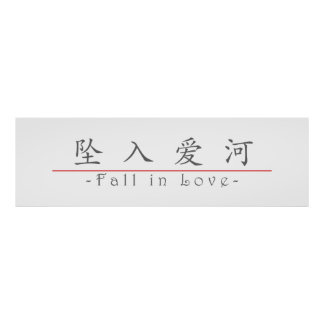Chinese word for Fall in Love 10197_1 pdf Posters