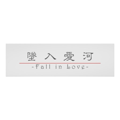 Chinese word for Fall in Love 10197_2.pdf Posters