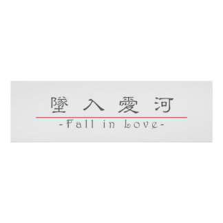 Chinese word for Fall in Love 10197_2 pdf Posters