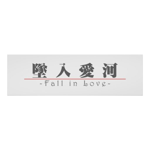 Chinese word for Fall in Love 10197_3.pdf Print