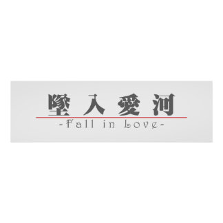 Chinese word for Fall in Love 10197_3 pdf Print