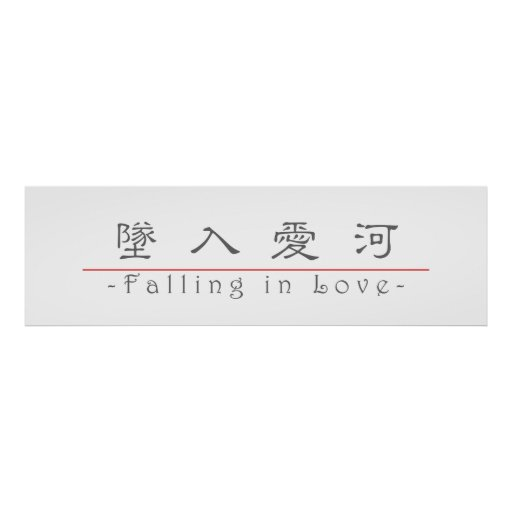 Chinese word for Falling in Love 10202_2.pdf Print