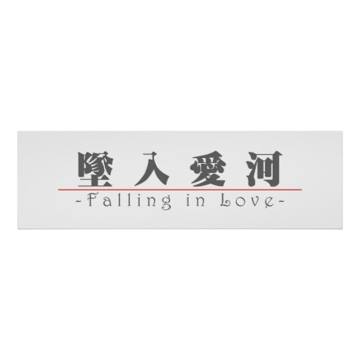 Chinese word for Falling in Love 10202_3.pdf Poster