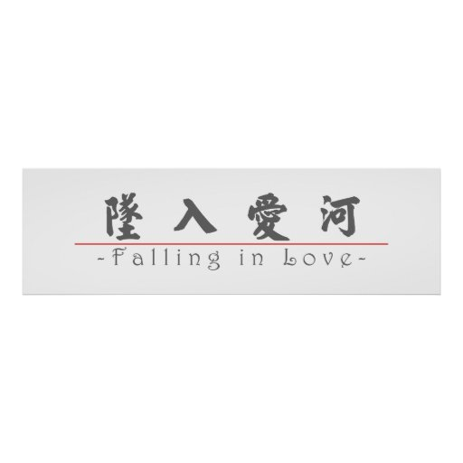 Chinese word for Falling in Love 10202_4.pdf Poster