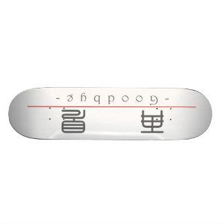 Chinese word for Goodbye 10221_0 pdf Custom Skateboard
