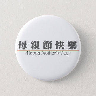 Chinese word for Happy Mother's Day! 10248_3.pdf 2 Inch Round Button