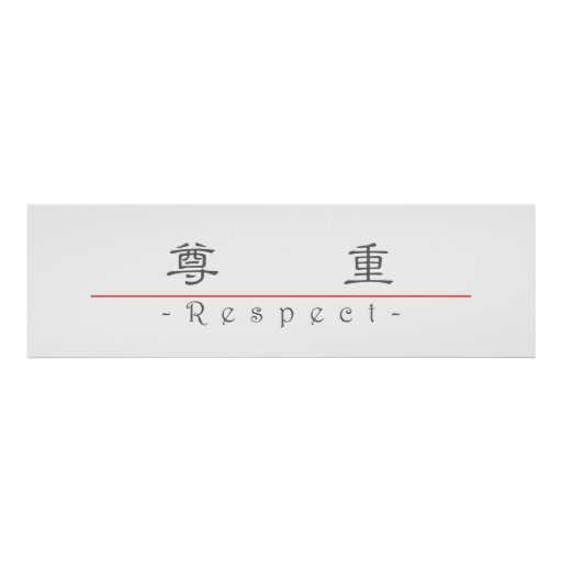 Chinese word for Respect 10059_2.pdf Print