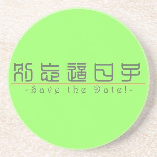 Chinese word for Save the Date! 10162_0.pdf Coaster