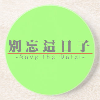 Chinese word for Save the Date 10162_3 pdf Beverage Coasters